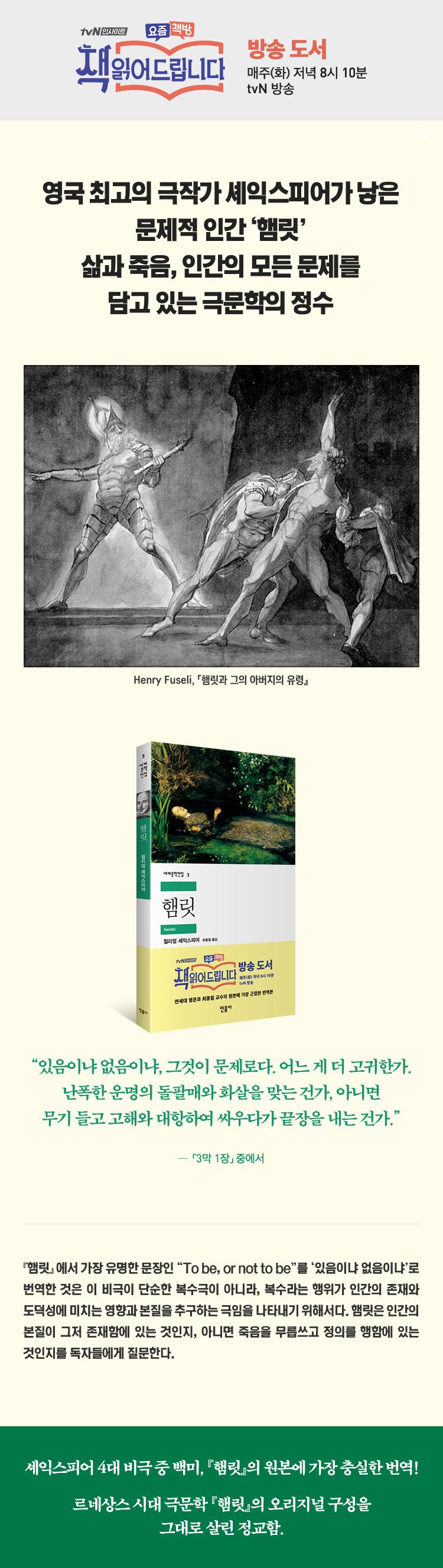 햄릿(세계문학전집 3) 도서 상세이미지