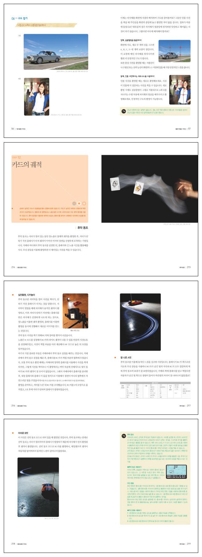 니콘 포토스쿨 공식 DSLR 가이드북 도서 상세이미지