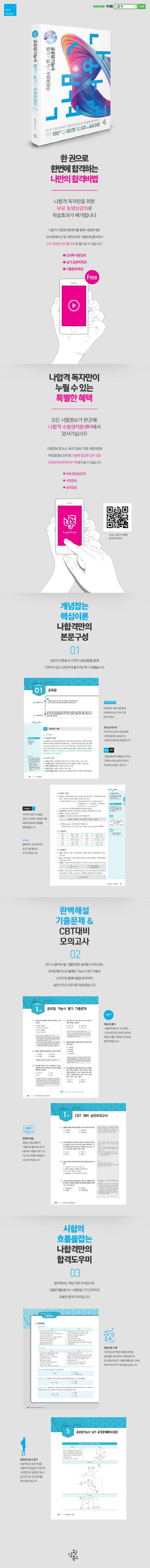 공유압기능사 필기+실기+무료동영상(2021)(나합격) 도서 상세이미지