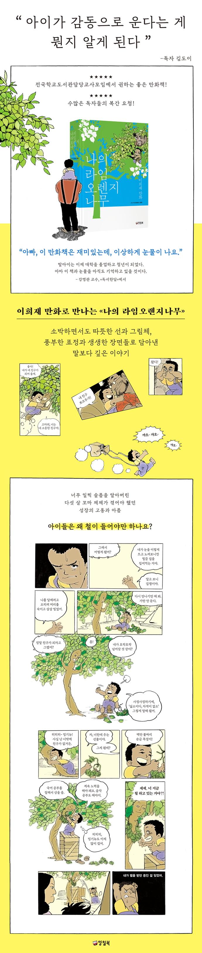 나의 라임오렌지나무(양장본 HardCover) 도서 상세이미지