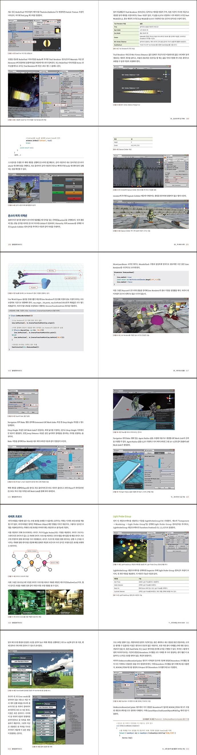 절대강좌! 유니티 5(CD1장포함)(위키북스 게임 개발 시리즈 16) 도서 상세이미지