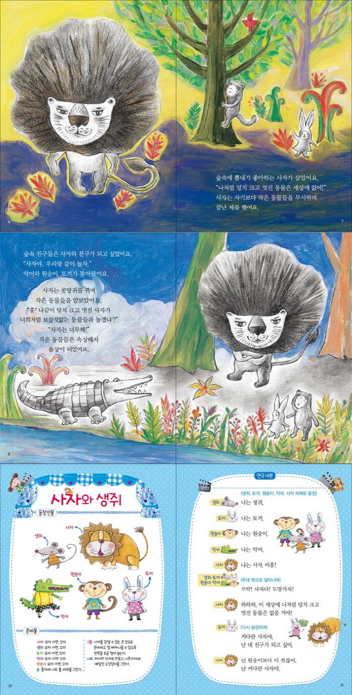 사자와 생쥐(읽어줘요! 슈퍼맨 3~7세 5)(양장본 HardCover) 도서 상세이미지