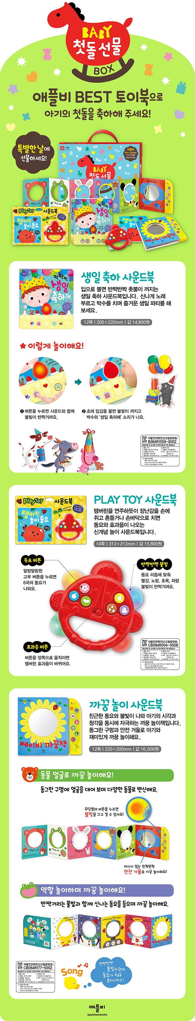 BABY 첫돌 선물 BOX(애플비)(사운드북)(전3권) 도서 상세이미지