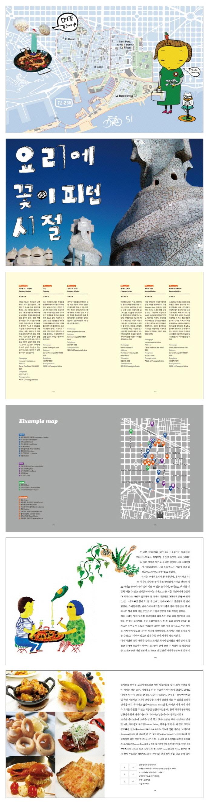 스페인 타파스 사파리(디자인 그림책 6) 도서 상세이미지