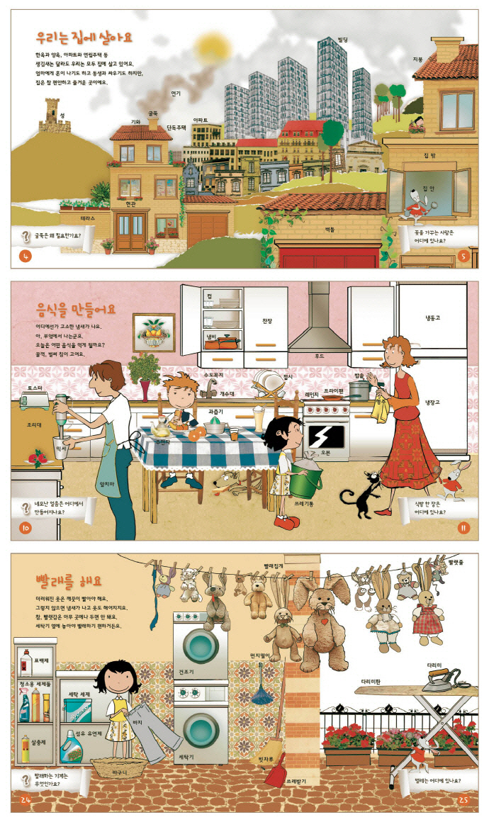 집이야기(짧은 단어로 쉽게 배우는)(블루 버튼 상황인지 그림책 3)(양장본 HardCover) 도서 상세이미지