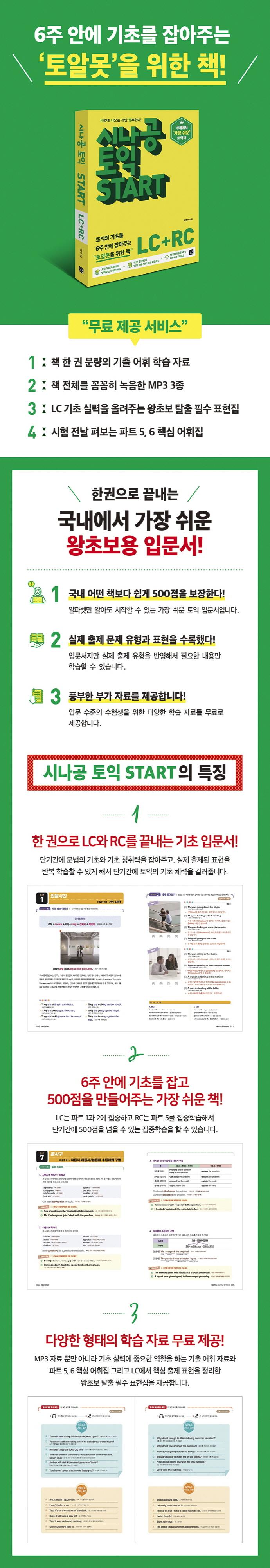 시나공 토익 START LC+RC(시나공 토익 시리즈) 도서 상세이미지