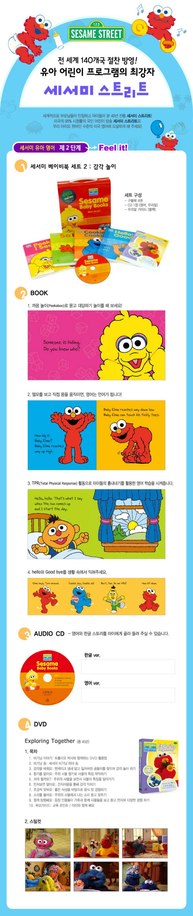 SESAME BABY BOOKS SET. 2: 감각놀이(CD1장, DVD1장포함)(전4권) 도서 상세이미지