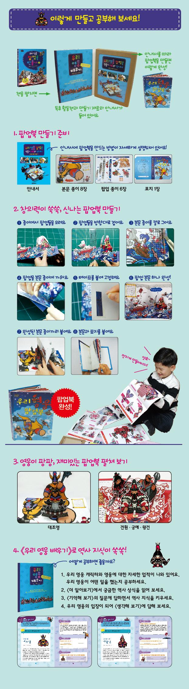 우리 영웅 팝업북 만들기. 2: 남북국 시대부터 조선까지(놀라운 팝업왕 7) 도서 상세이미지