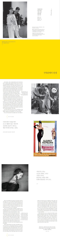 보그 온(Vogue On): 위베르 드 지방시(Hubert de Givenchy)(양장본 HardCover) 도서 상세이미지