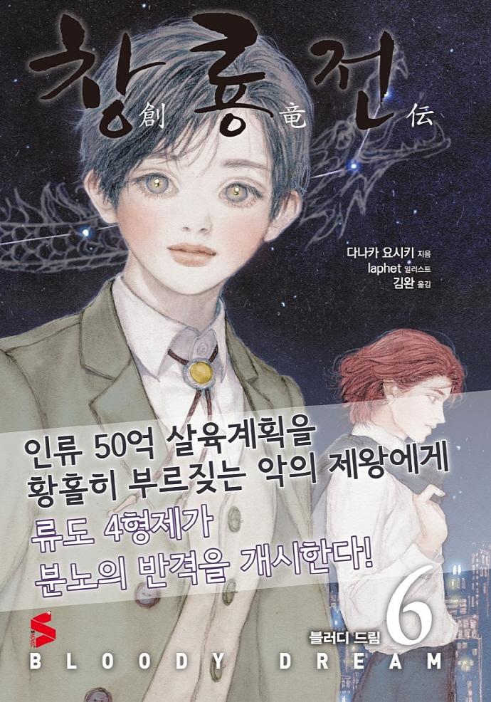 창룡전. 6: 블러디 드림(S노벨 플러스(S Novel +)) 도서 상세이미지