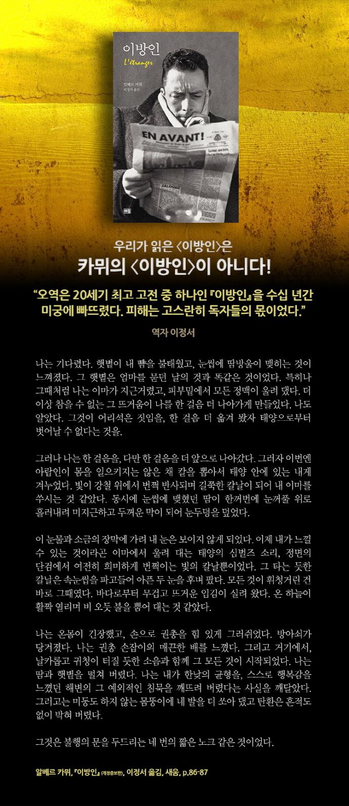 이방인(새움 세계문학 1) 도서 상세이미지