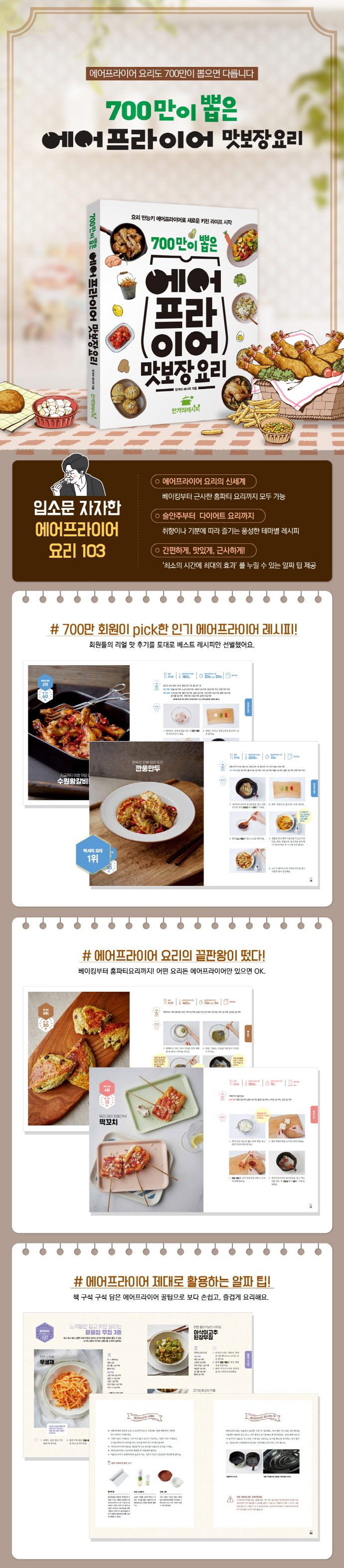 에어프라이어 맛보장 요리(700만이 뽑은) 도서 상세이미지