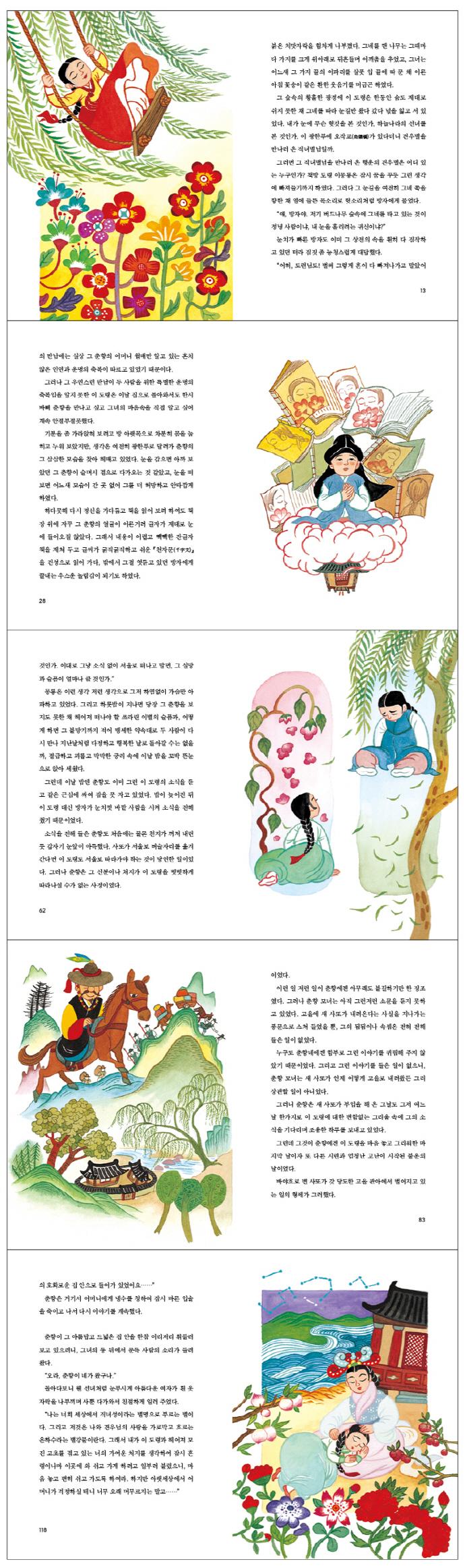 춘향가(이청준 판소리 동화 5)(양장본 HardCover) 도서 상세이미지