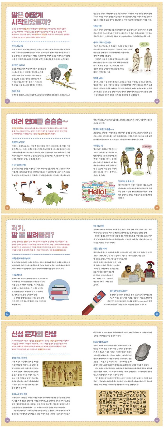 수상한 언어의 세계(토토 생각날개 39) 도서 상세이미지