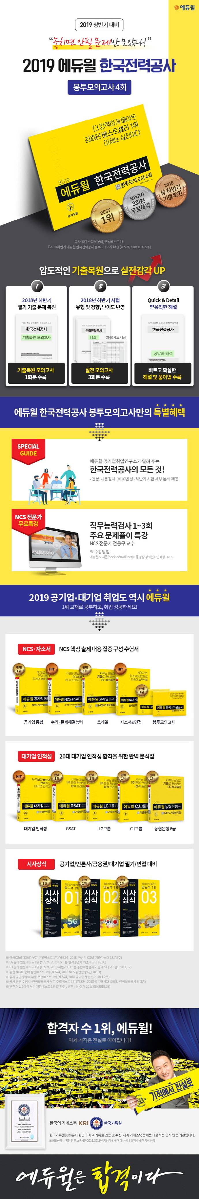한국전력공사 봉투모의고사 4회(2019)(에듀윌) 도서 상세이미지