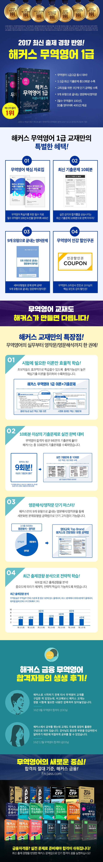 무역영어 1급 이론 + 기출문제(2017)(해커스) 도서 상세이미지