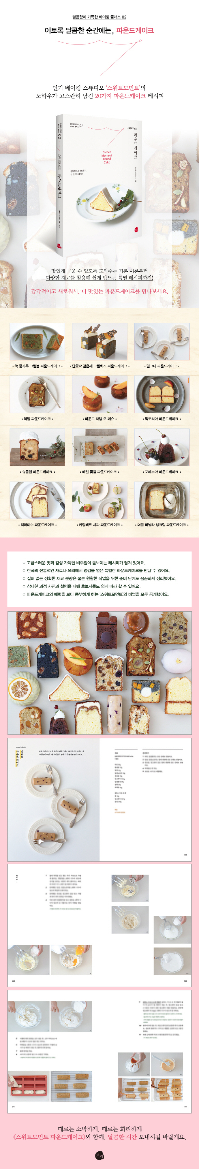 스위트모먼트 파운드케이크(달콤함이 가득한 베이킹 클래스 2) 도서 상세이미지