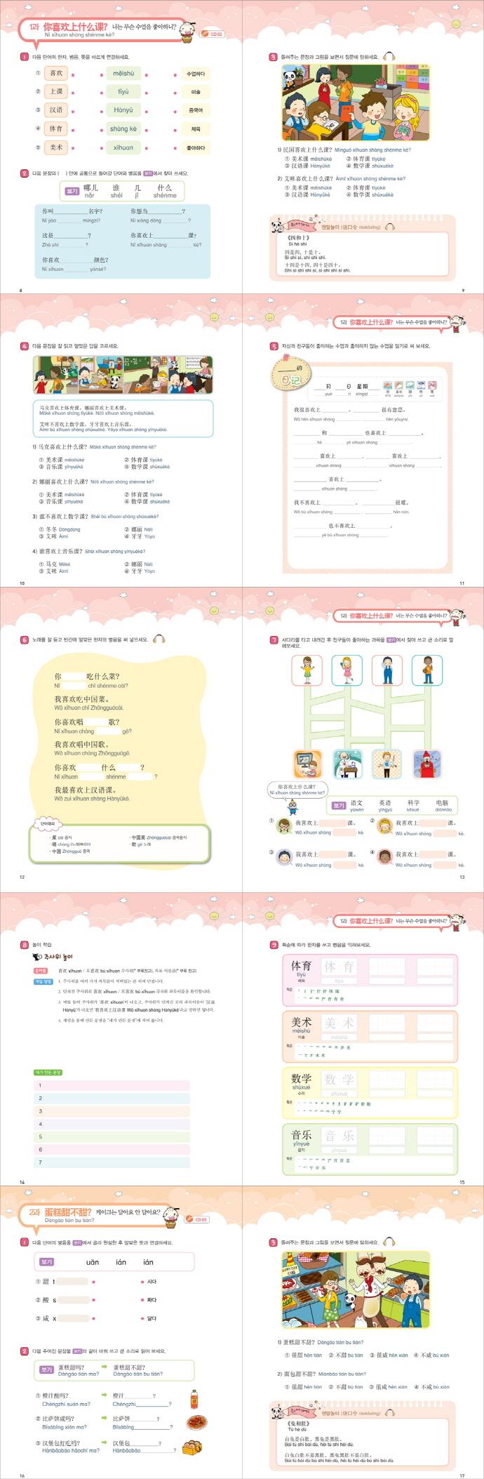 어린이 중국어. 4(WorkBook)(하오빵)(CD1장포함) 도서 상세이미지
