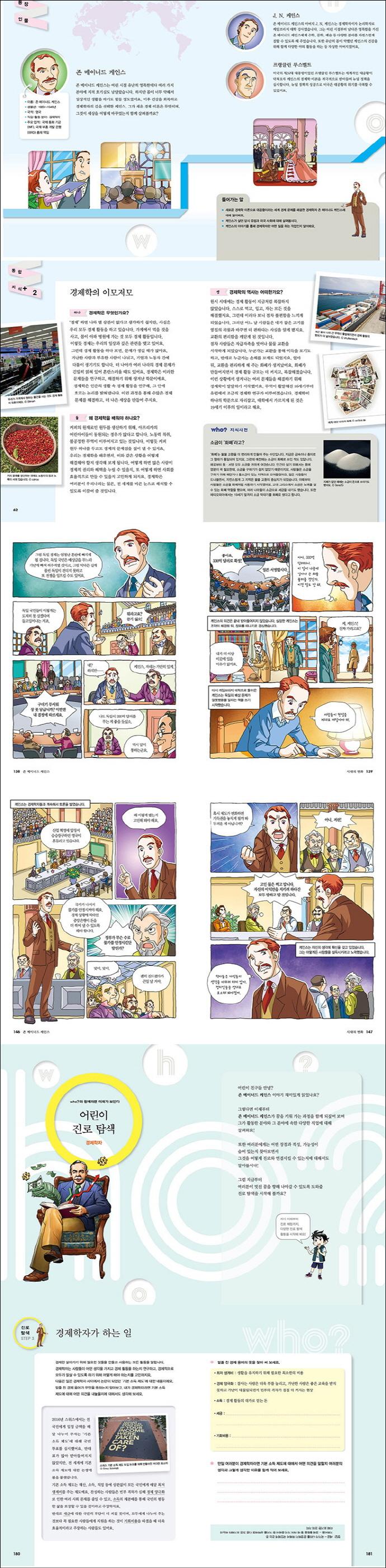 Who? 세계 인물: 존 메이너드 케인스(반양장) 도서 상세이미지