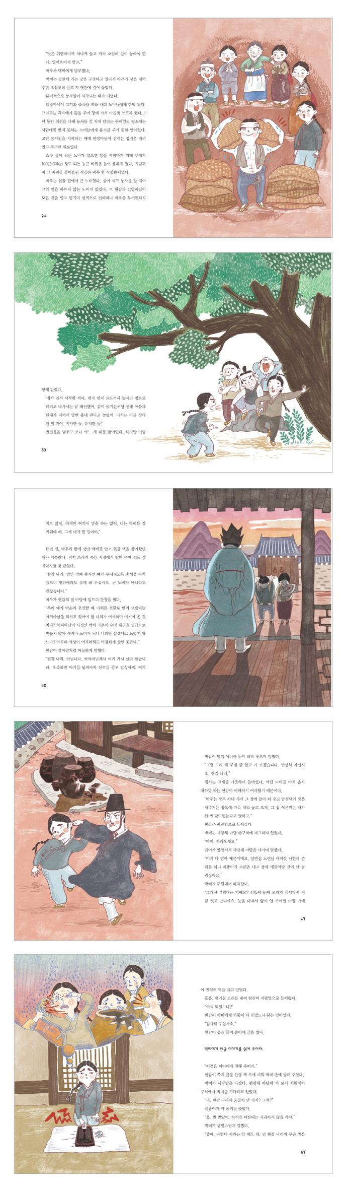 박씨 성을 가진 노비(아이앤북 문학나눔 20) 도서 상세이미지