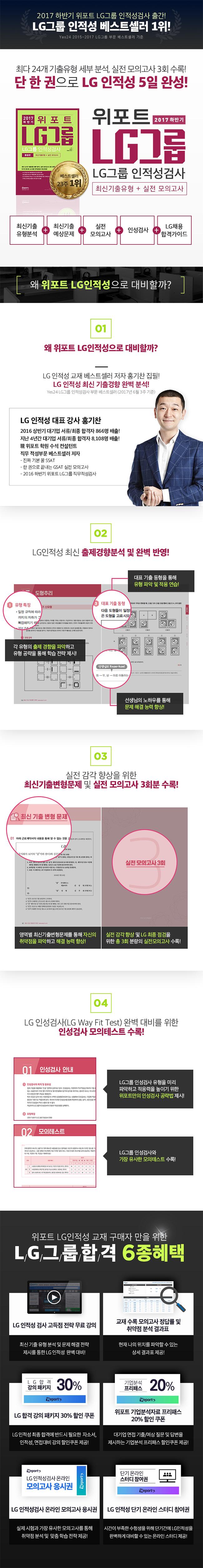 LG그룹 인적성검사 통합편 최신기출유형+실전 모의고사(2017 하반기)(위포트) 도서 상세이미지