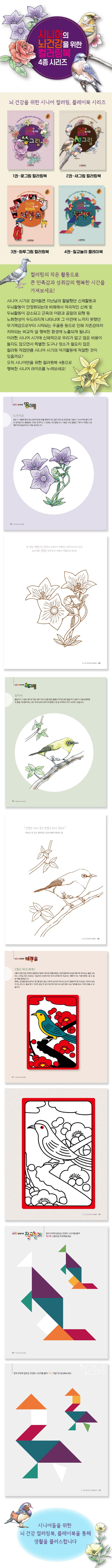 시니어의 뇌건강을 위한 컬러링북 꽃그림(시니어 컬러링북 1) 도서 상세이미지