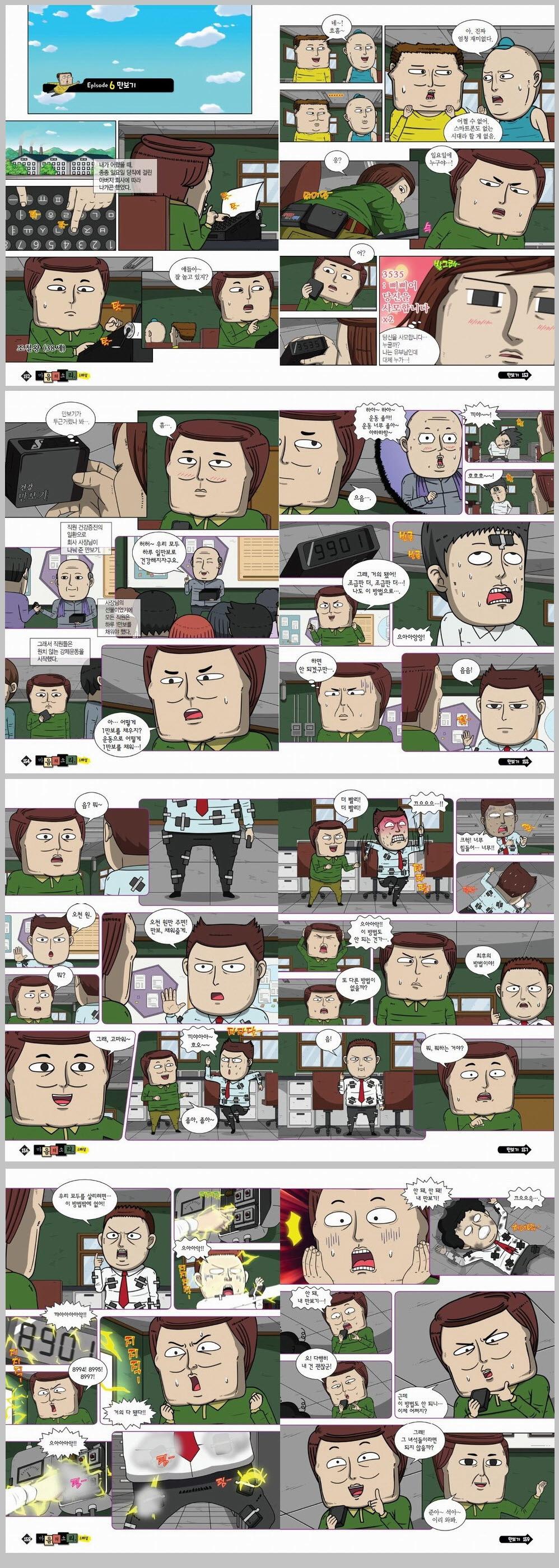 마음의 소리 스페셜. 3: 붕어빵 부자(만화로 보는 TV 애니메이션) 도서 상세이미지