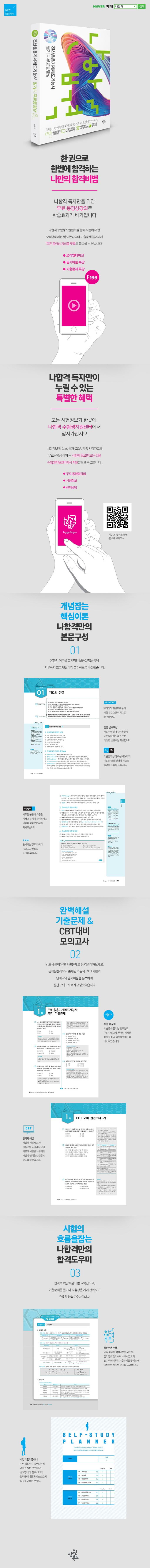 전산응용기계제도기능사 필기+무료동영상(2021)(나합격) 도서 상세이미지