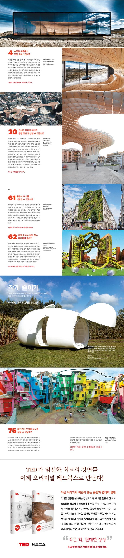 미래의 건축 100(테드북스 2)(양장본 HardCover) 도서 상세이미지