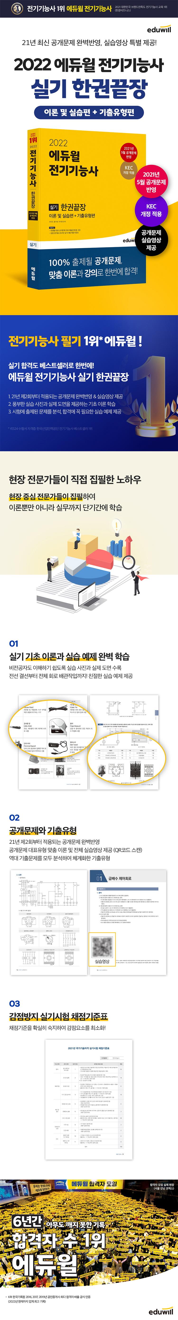 에듀윌 전기기능사 실기 한권끝장 이론 및 실습편 + 기출유형편(2022) 도서 상세이미지