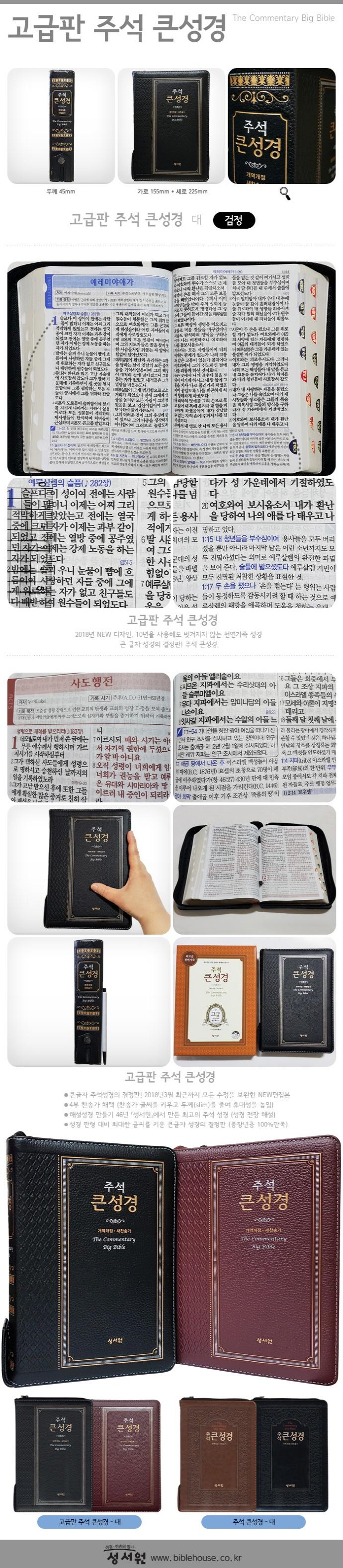 성서원 주석 큰성경(고급판)(검정)(천연가죽)(새찬송가)(대)(색인)(지퍼)(개역개정판) 도서 상세이미지