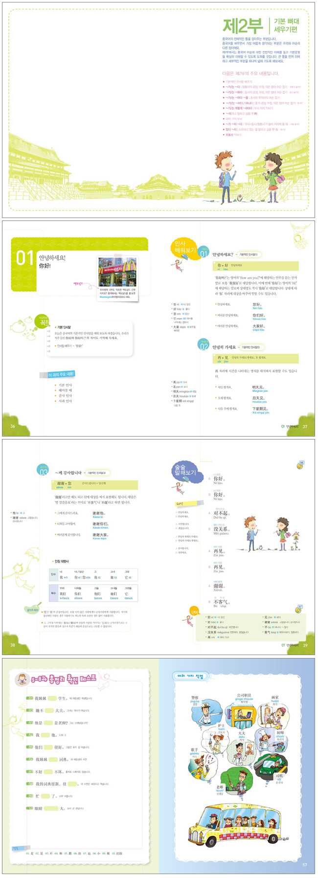 중국어 첫걸음 뉴뉴(CD1장, 특별부록1권, 브로마이드1장, 노트1권포함) 도서 상세이미지