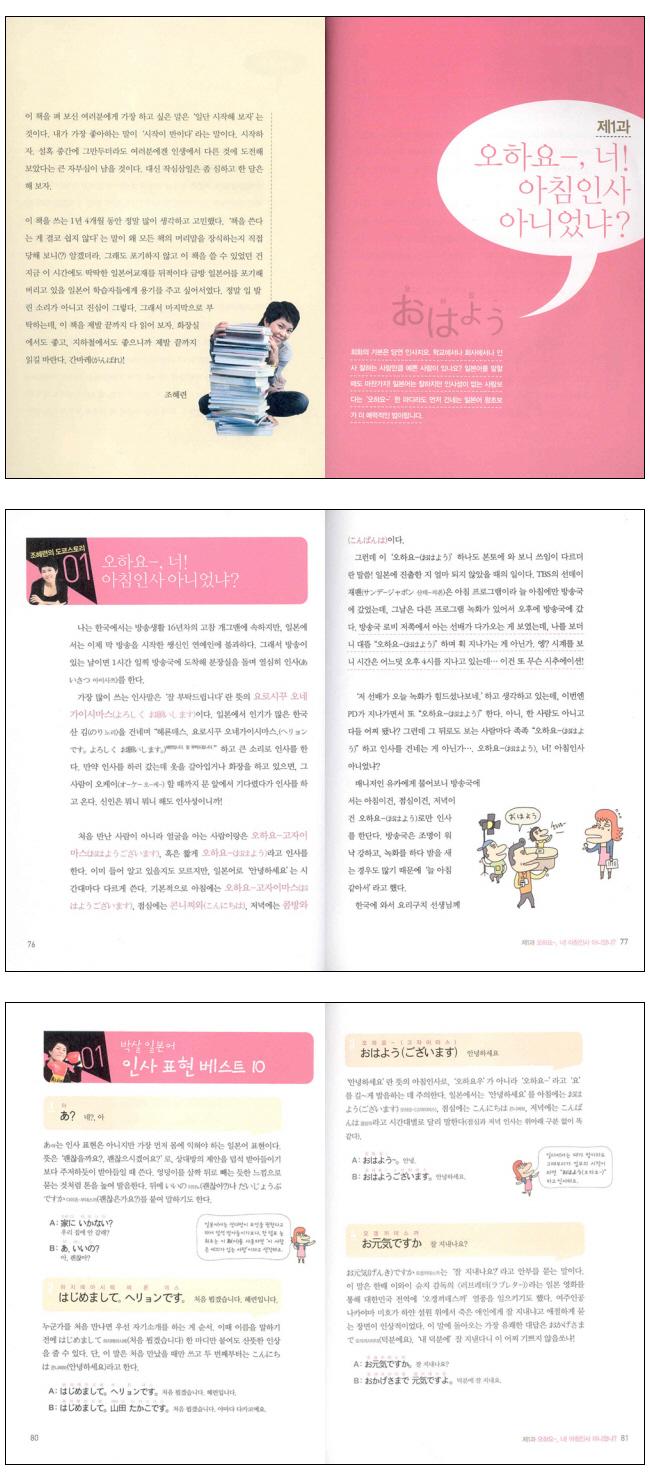 조혜련의 박살 일본어 도서 상세이미지