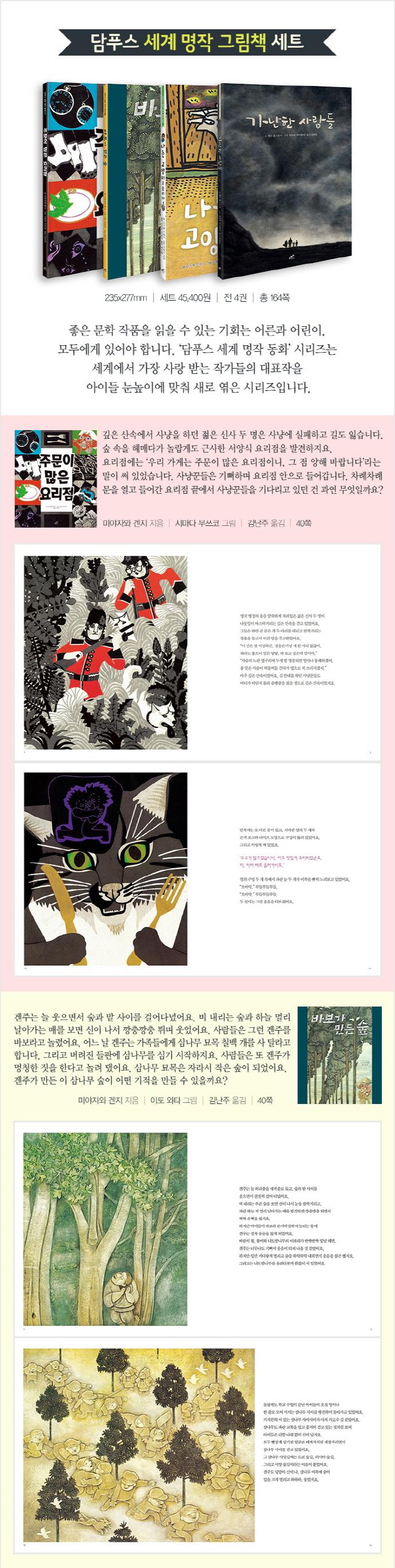 담푸스 세계 명작 그림책 세트(전4권) 도서 상세이미지