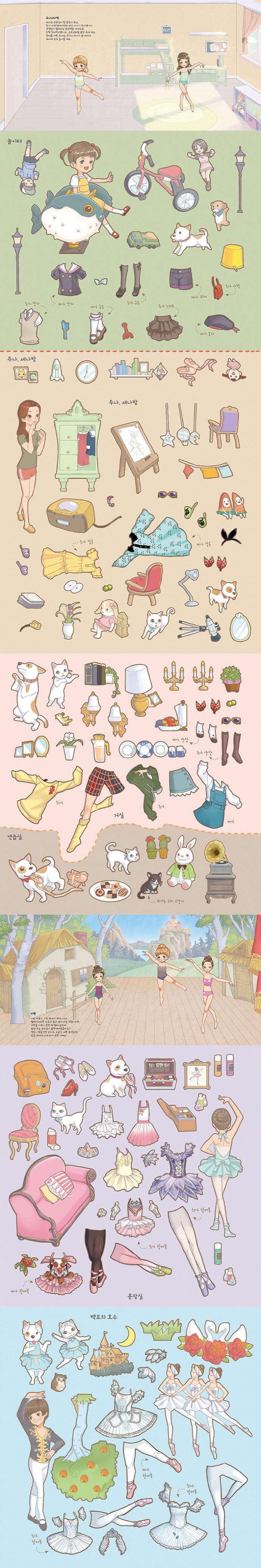발레 스티커북(공주 스티커북 시리즈 1) 도서 상세이미지