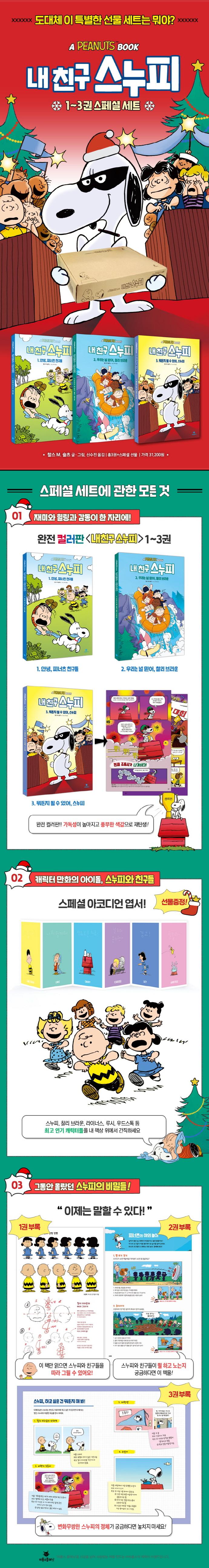 내 친구 스누피 1-3 세트(캐릭터 아코디언 엽서포함)(A Peanuts Books)(전3권) 도서 상세이미지