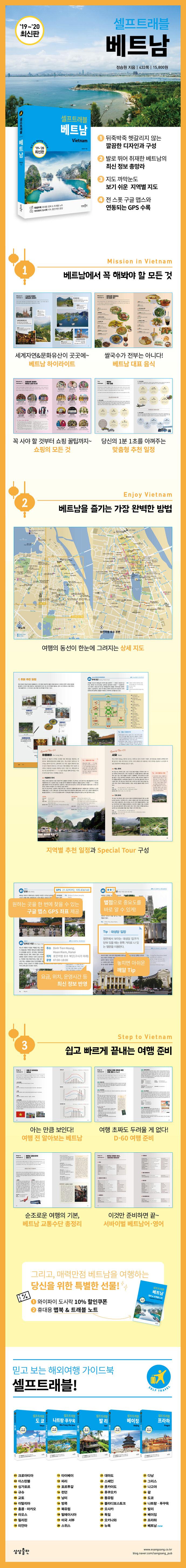 베트남 셀프트래블(2019-2020) 도서 상세이미지