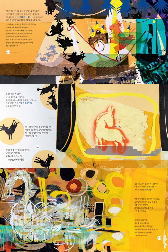 동물의 사육제(CD1장포함)(스토리 음악동화 1)(양장본 HardCover) 도서 상세이미지