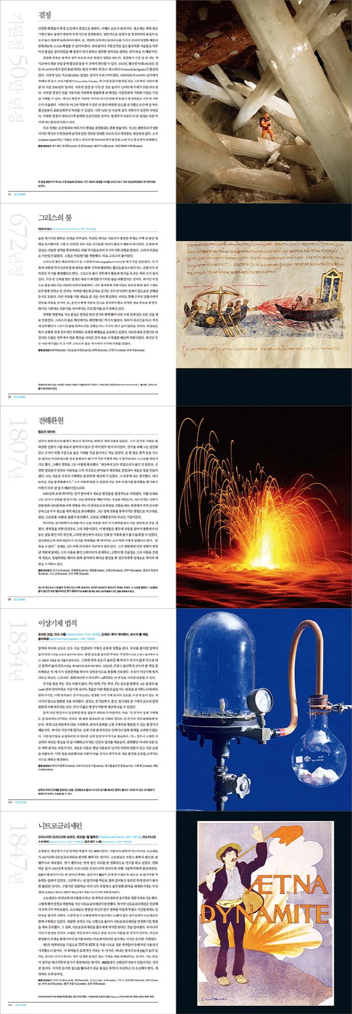 한 권의 화학(양장본 HardCover) 도서 상세이미지
