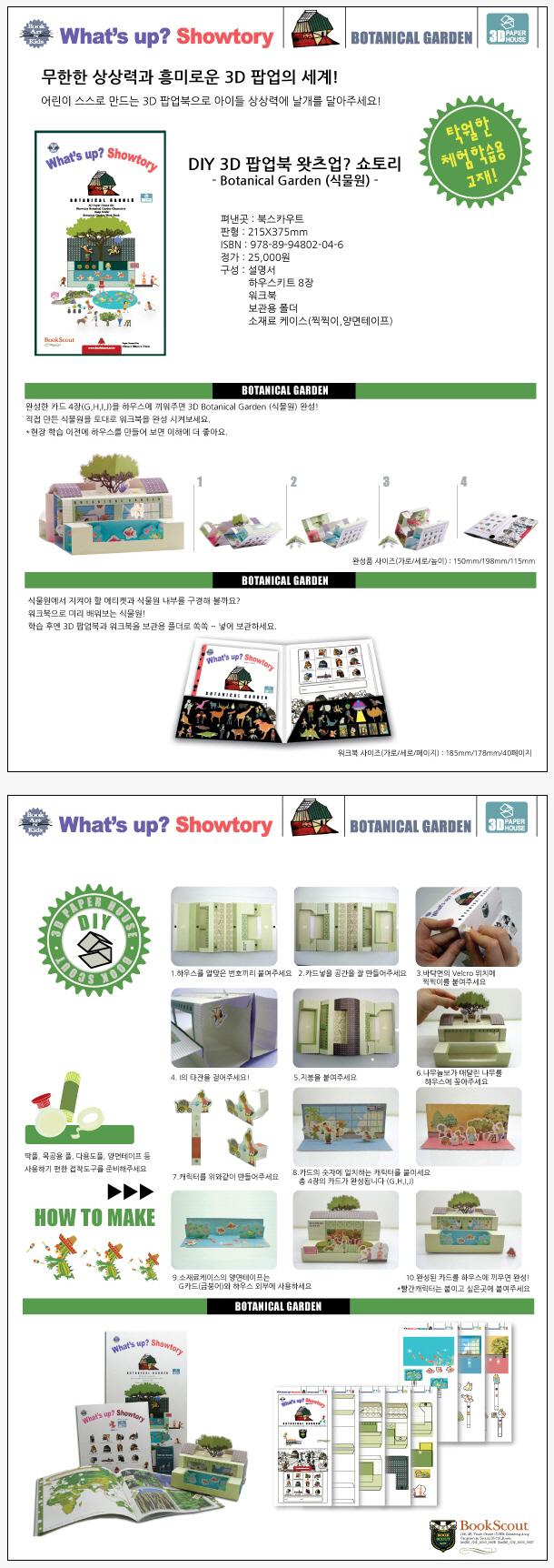 WHATS UP SHOWTORY: BOTANICAL GARDEN(왓츠업 쇼토리: 식물원)(3D팝업북)(팝업북) 도서 상세이미지