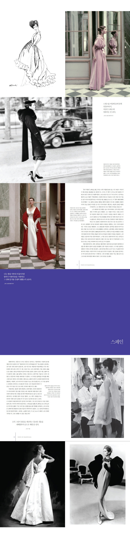 보그 온(Vogue On): 크리스토발 발렌시아가(Cristobal Balenciaga)(양장본 HardCover) 도서 상세이미지