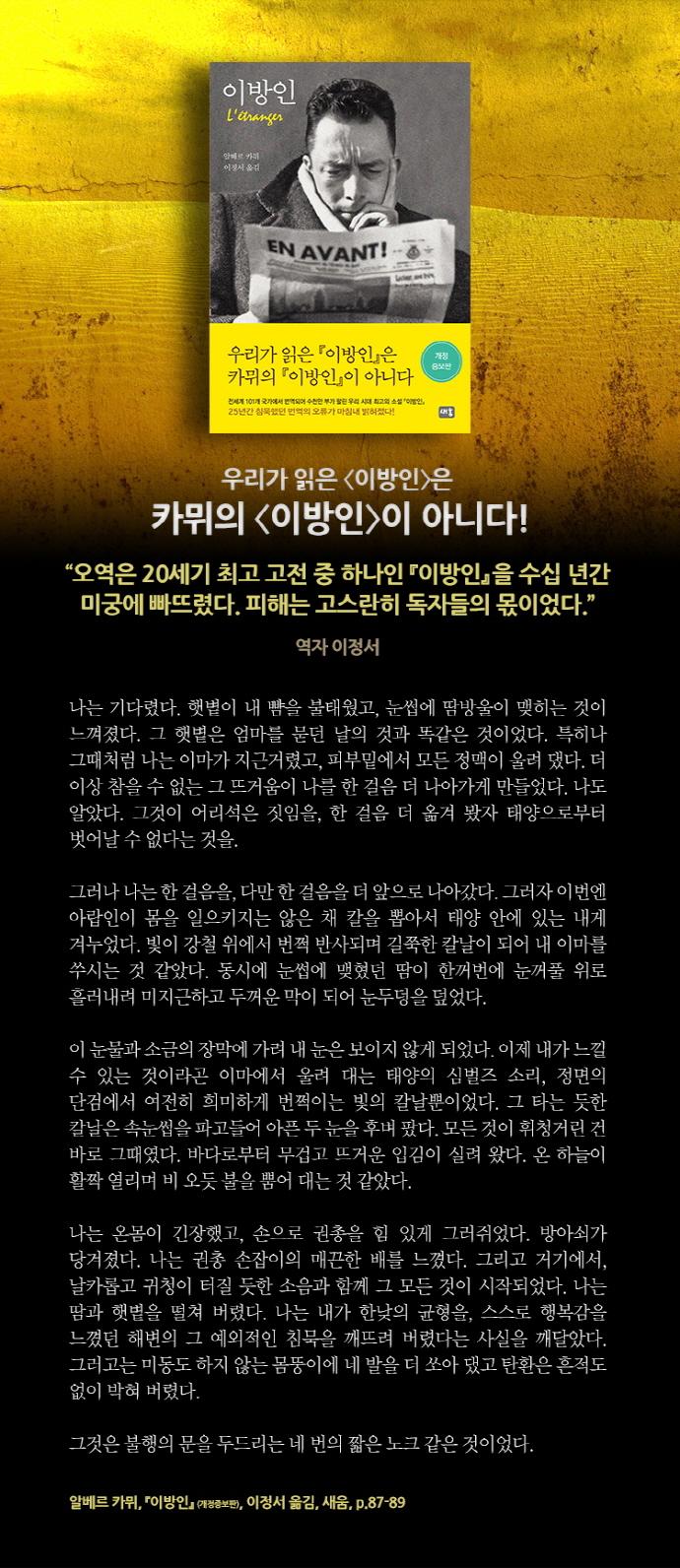 이방인(역자노트 수록) 도서 상세이미지