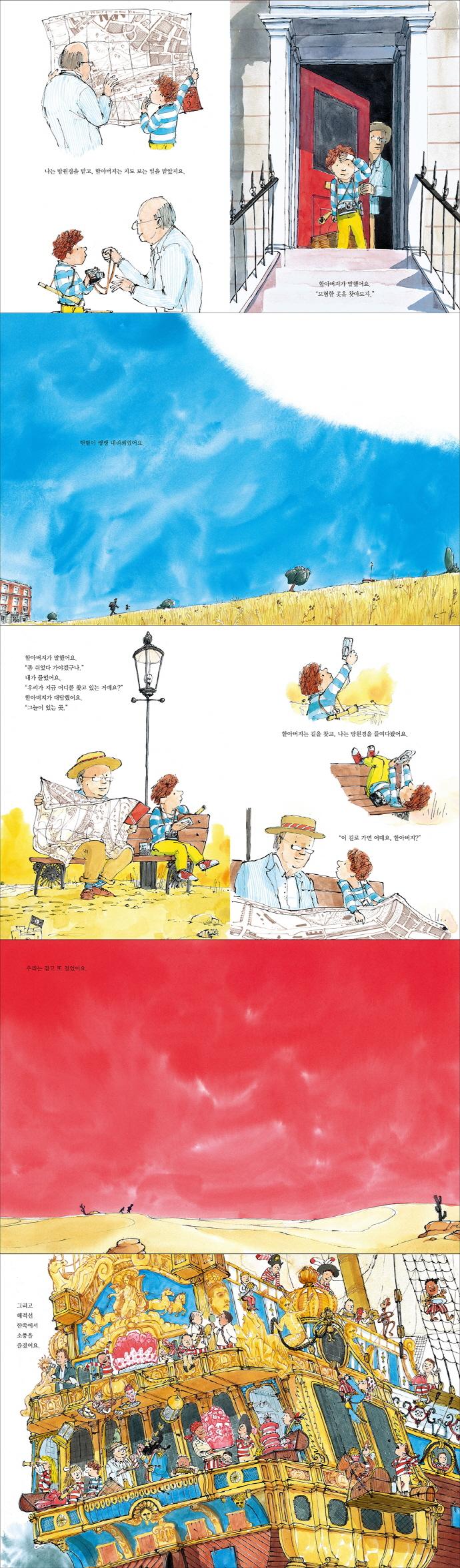 SUN: 햇볕 쨍쨍한 날의 기적(베스트 세계 걸작 그림책 46)(양장본 HardCover) 도서 상세이미지