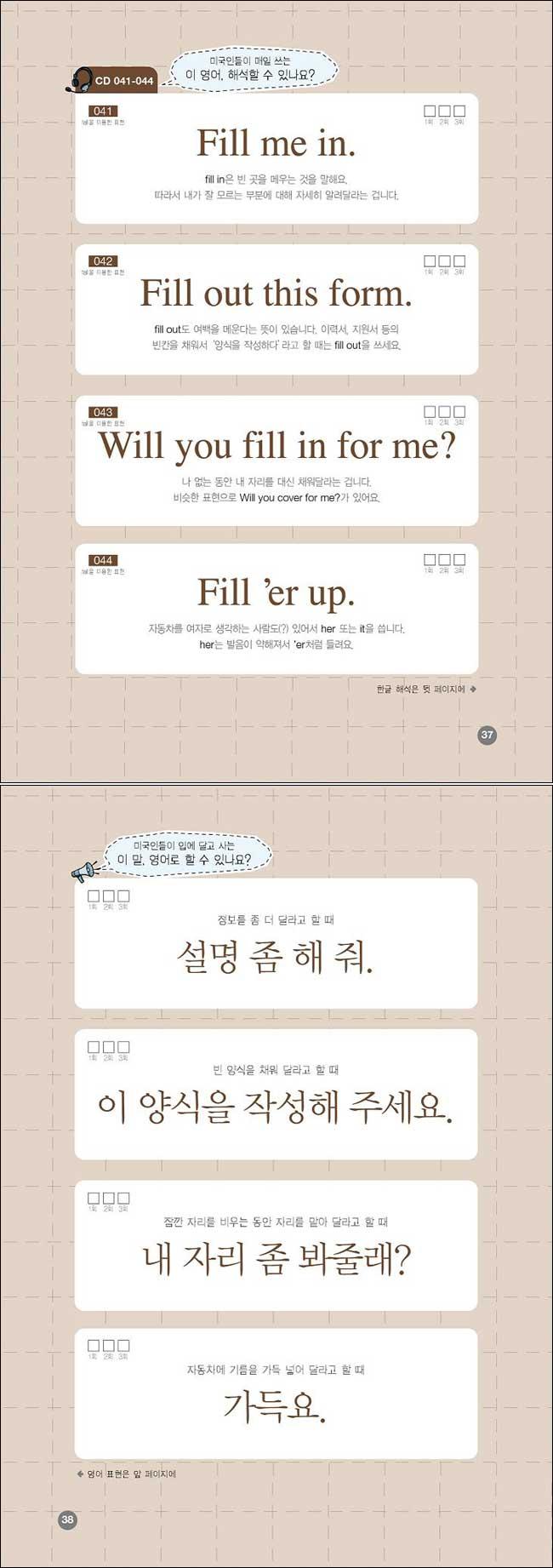 네이티브는 쉬운 영어로 말한다: 관용어구편(MP3CD1장포함)(5분 English 시리즈) 도서 상세이미지