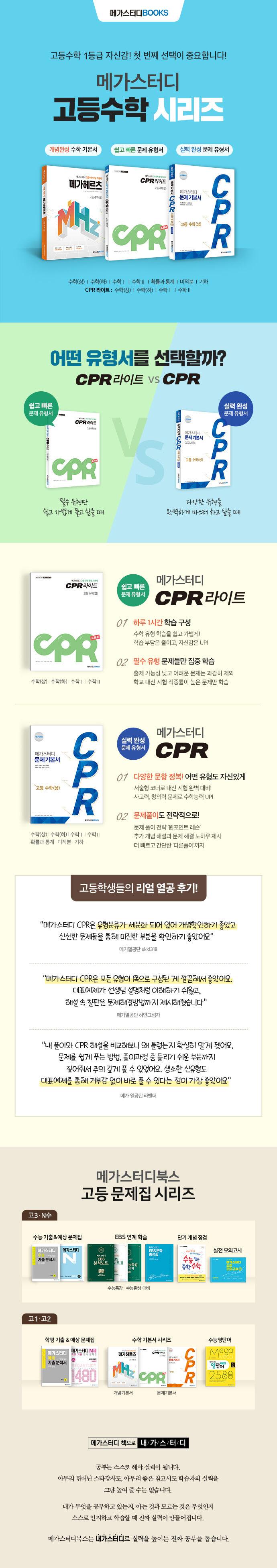 고등 수학(상) 문제 기본서(2021)(메가스터디 CPR 라이트) 도서 상세이미지