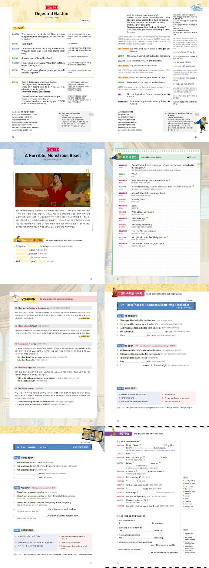 스크린 영어회화: 미녀와 야수(30장면으로 끝내는)(CD1장포함) 도서 상세이미지