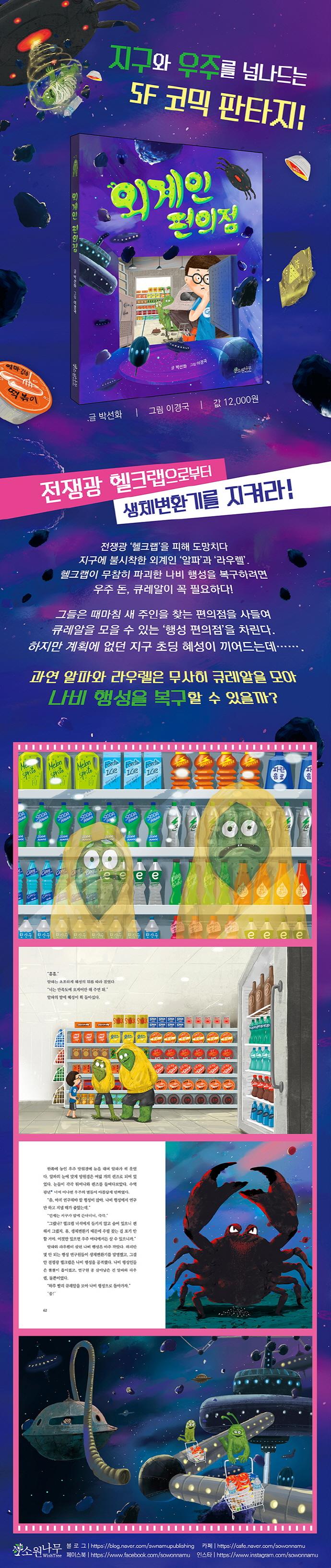 외계인 편의점(소원어린이책(문학) 4) 도서 상세이미지