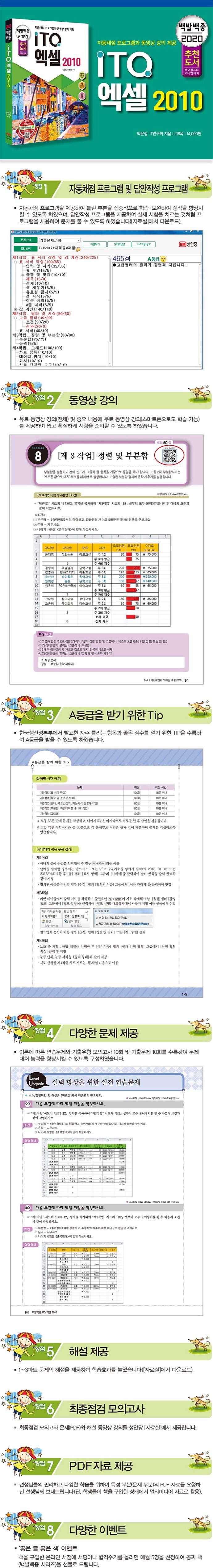 ITQ 엑셀 2010(2020)(백발백중) 도서 상세이미지