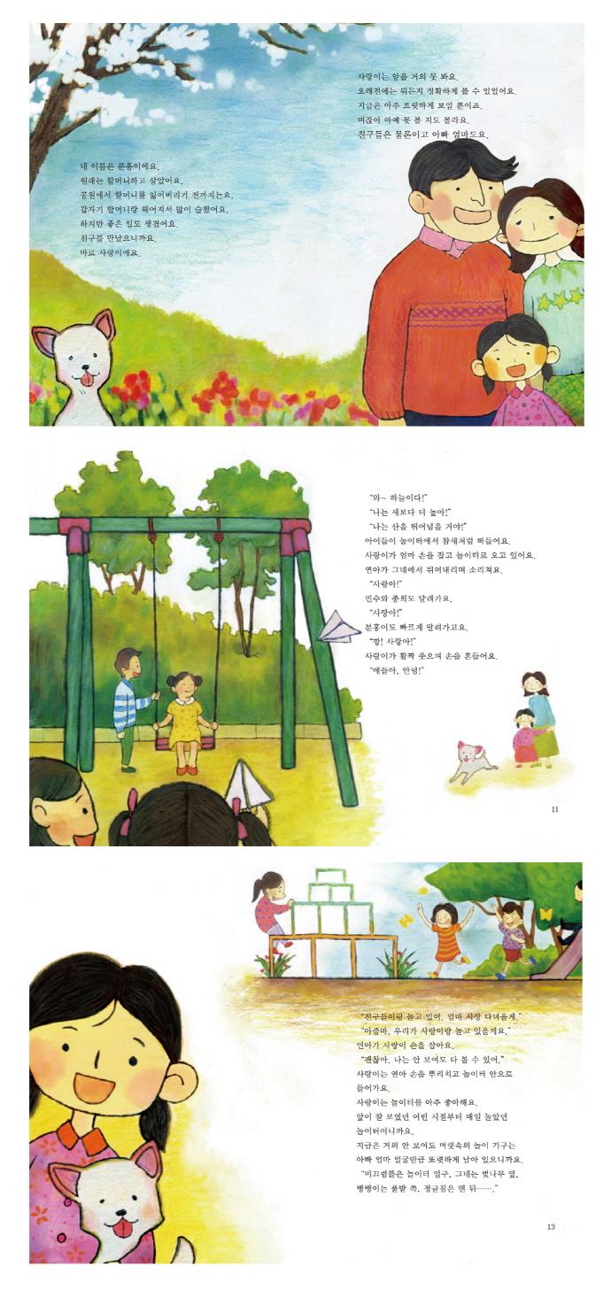 분홍이 친구 사랑이(양장본 HardCover) 도서 상세이미지