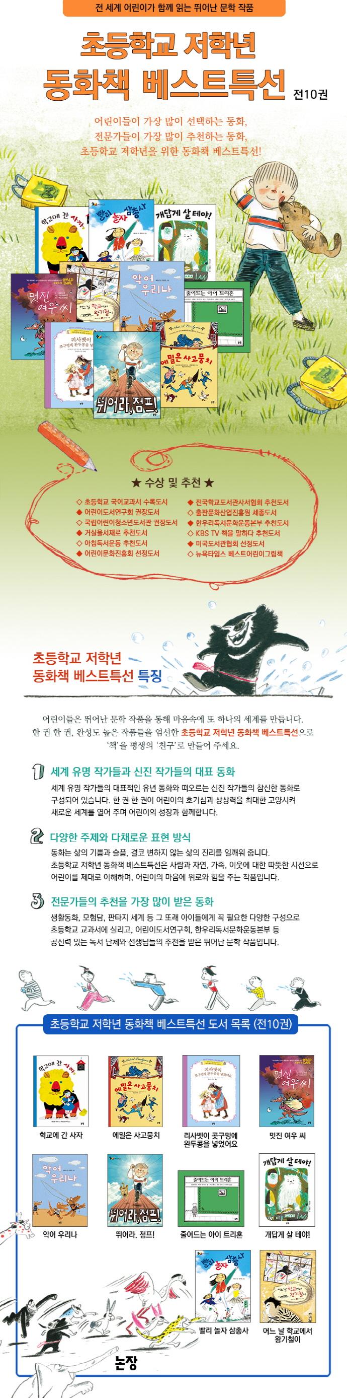 초등학교 저학년 동화책 베스트 특선 세트(전10권) 도서 상세이미지